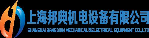 依博罗阀门-上海万博客户端登录注册机电设备有限公司
